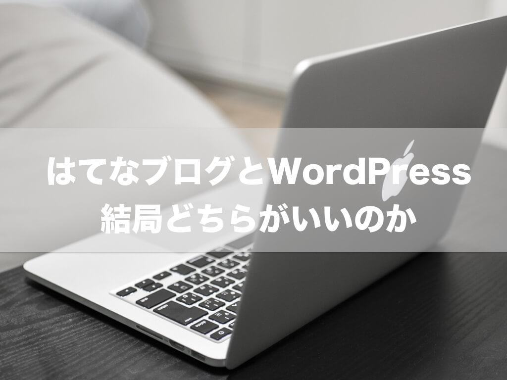 はてなブログ wordpress アフィリエイト