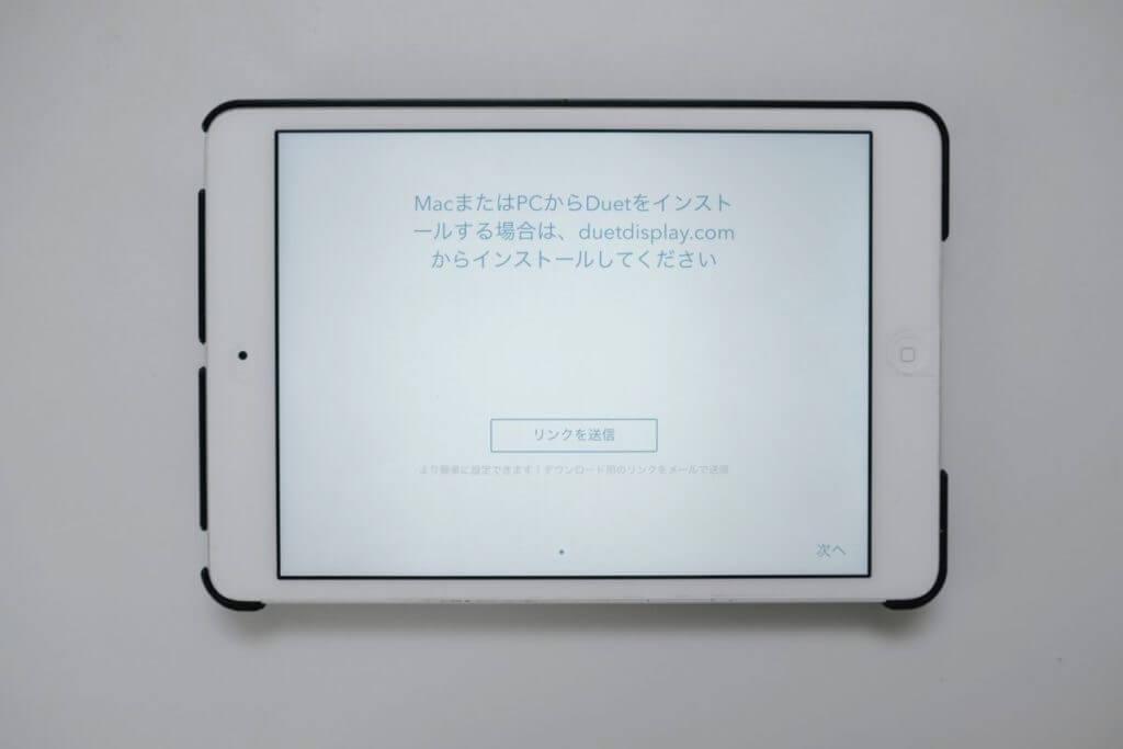 アプリの設定方法2