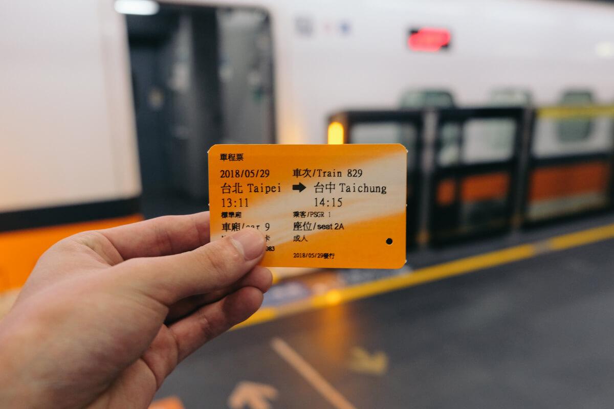 新幹線切符を購入
