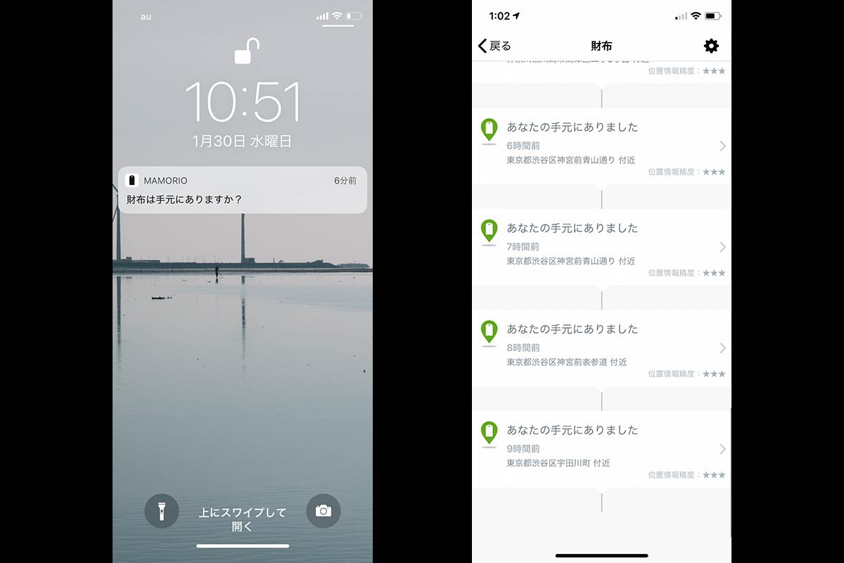 Mamorio iphonex